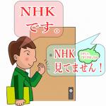 NHKの料金(受信料)が免除される条件とは?