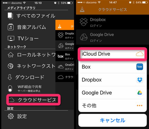 iPhoneのVLCアプリからiCloudに保存された動画をダウンロードする。