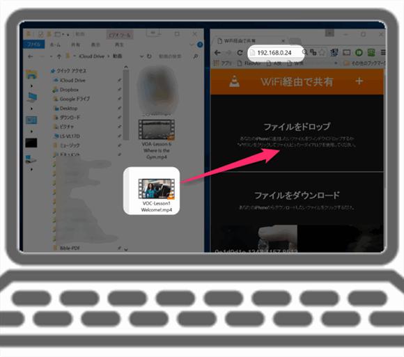 パソコン内の動画や音楽ファイルをiPhoneのVLCに一発保存する。