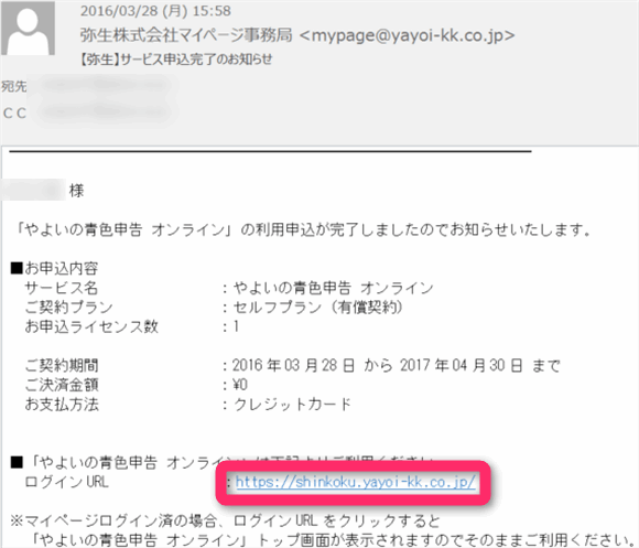 「やよいの青色申告 オンライン」登録完了メールが届く。