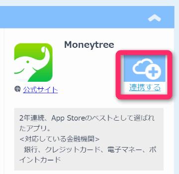 クラウド家計簿サービスのMoneytreeと連携する。「やよいの青色申告 オンライン」