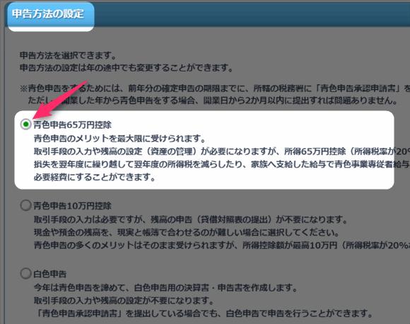 設定の申告方法はもちろん青色申告65万円控除にチェックだ。