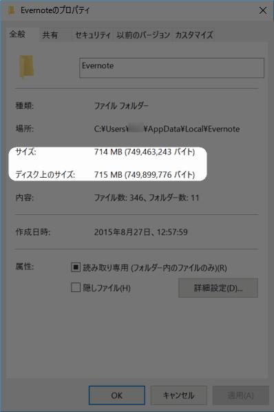 Evernoteの保存データ量