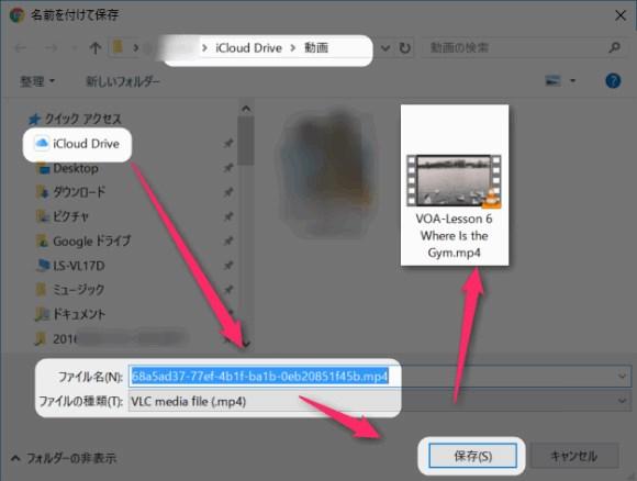 VOAの動画ファイルをパソコンに保存。