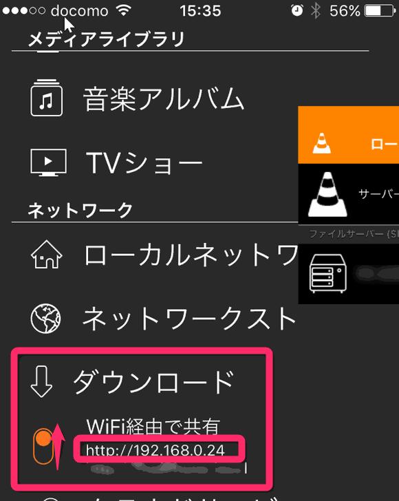VLCの左上の設定からダウンロードの「WI-Fi経由で共有」をオンにし、パソコンでURLにアクセス。