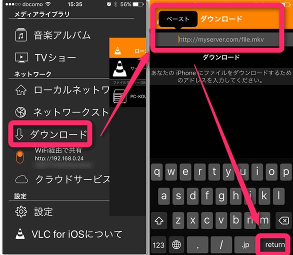 VLCに戻り 設定から「ダウンロード」をタップし、URLをペーストすればOK。