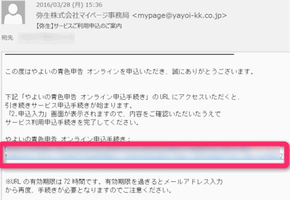 「やよいの青色申告オンライン」 メールを確認する。