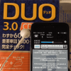 徹底解説!英単語 DUO 3.0 / CD をiPhoneで繰り返し聞く方法!歌詞(英文/和訳)も表示させよう!