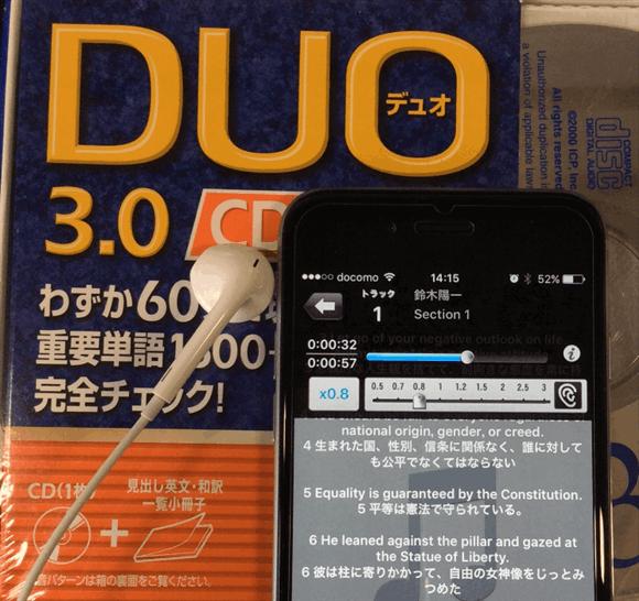 iPhoneをフル活用して「DUO 3.0」による英語のやり直しだ。