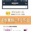 Amazonで送料を無料にする3つの方法?残念だがプライム会員が一番お得と判明