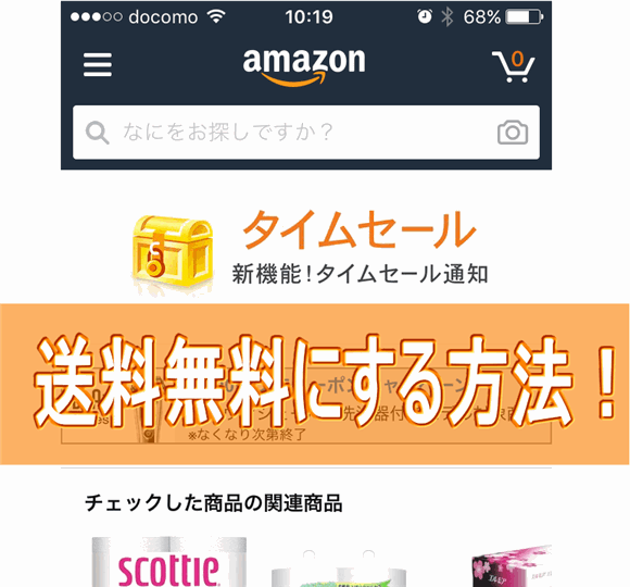 Amazon プライム会員になるとタイムセールに30分早く参加可能、2000以下の商品でも送料無料になります。