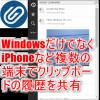 クリップボードの履歴を保存しWindowsでもiPhoneでも共有できるフリーソフト
