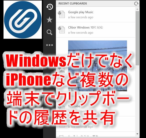 クリップボードの履歴をWindowsだけでなくiPhoneなどのスマホとも共有できるフリーソフト「1Clipboard」