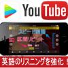 Youtbe で英語のリスニングを鍛える最強のアプリは nPlayer で決まり