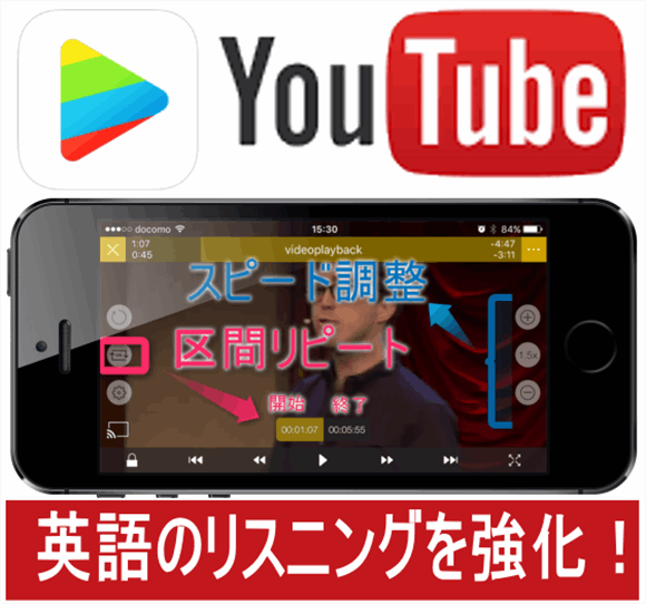 Youtubeで英語のリスニング力を徹底強化できる秀逸アプリ nPlayer
