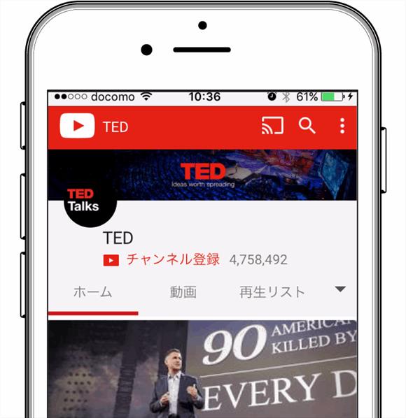 Youtube の番組TEDで英語の勉強!リスニングを鍛える。