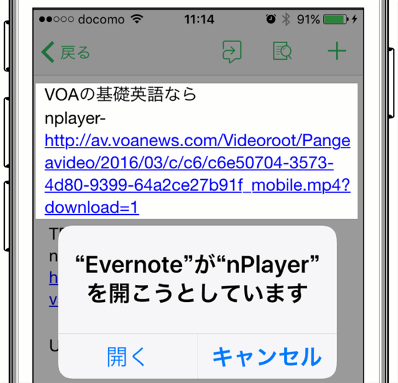 Evernoteから動画を nPlayerで開く
