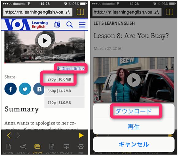 VOAの英語ニュースをダウンロードする手順。
