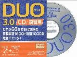 DUO 3.0 / CD復習用 単行本