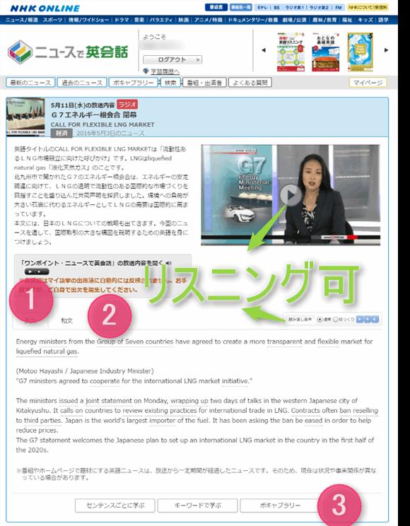 NHK ニュースで英会話 はボキャブラリを増してくれる。