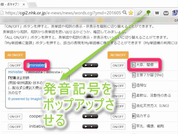 NHK英語ニュースから知らないボキャブラリ情報を取得