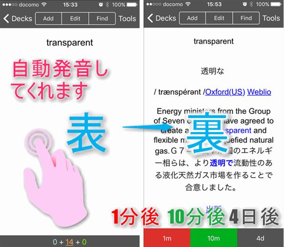 iPhoineでアプリ AnkiMobile Flashcards (iOS)を利用して英単語を学習する方法。