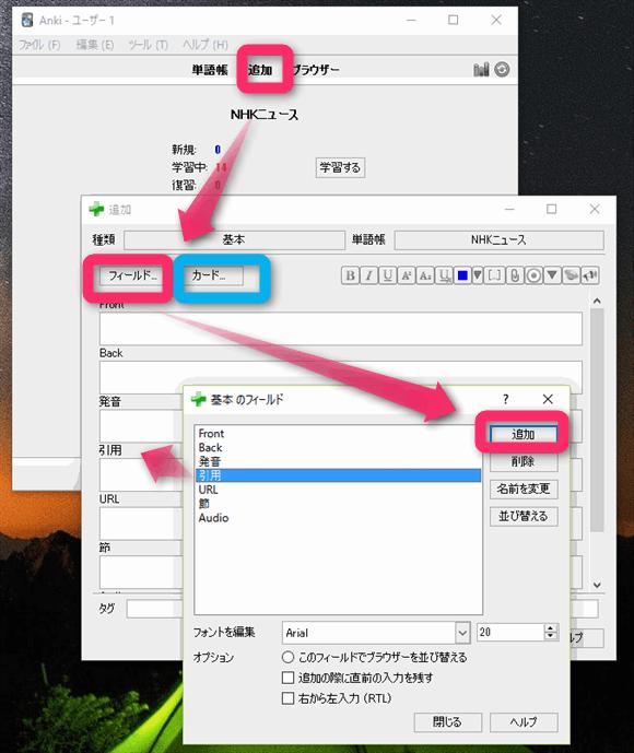 英語単語暗記ソフト Anki のカードにフィールドを追加する。