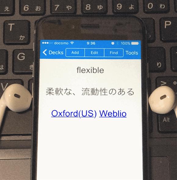 iPhone のアプリAnki で自作の英単語帳を学ぶ
