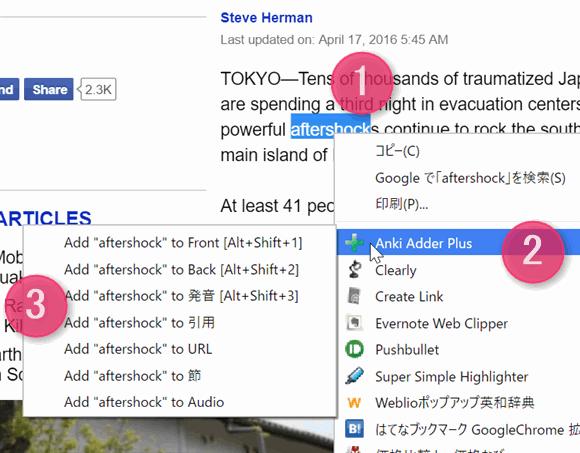 Google拡張機能を右クリックから呼び出し、英単語を登録する。