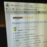 Amazonアフィリエイト 紹介料の支払い方法や手数料、確定申告や源泉徴収のまとめ