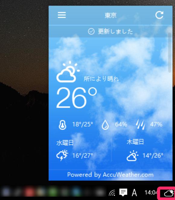 The Desktop Weather がタスクバーの常駐トレイにひっそりと挿入されていた。