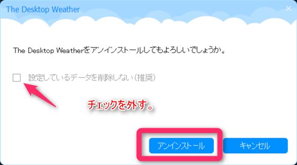 The Desktop Weather のアンインストールの最後の確認。