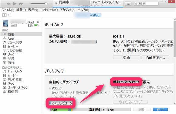 iPadのデータをパソコンでバックアップ。