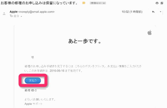 iPadの修理のめのクレジットカード決済メール。