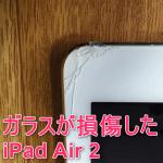 iPadの画面 修理 手続き方法とは?AppleCare+ に入ってて本当によかった!