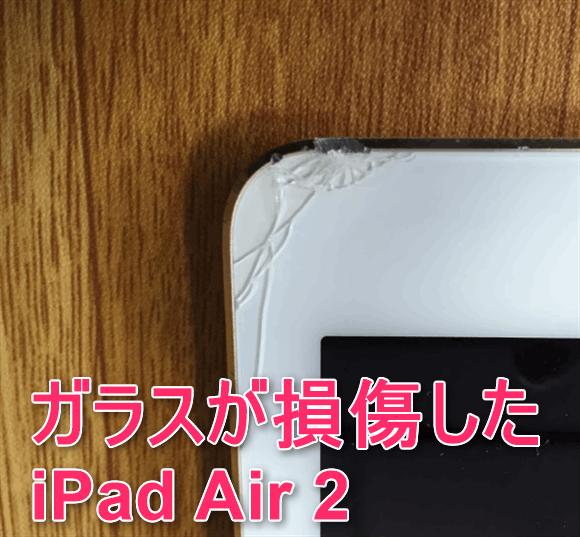 ガラスが損傷した iPad Air 2