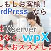 ブログならWordPress専用サーバー「wpX」を選ぶべき理由とは?