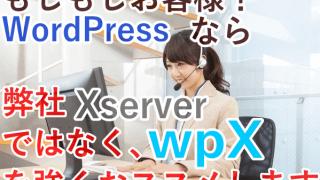 ブログならWordPress専用サーバー「wpX」を選ぶべき理由とは?無料でSSL化へ