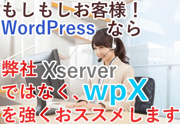 エックスサーバーのカスタマーサービスの人「お客様!もしもしお客様!WordPressしかご利用ならないのでしたら、 弊社Xserverではなく、wpXを強くおすすめします。」
