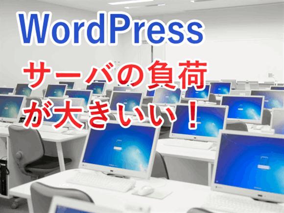 WordPressはサーバーへの負荷が大きい。