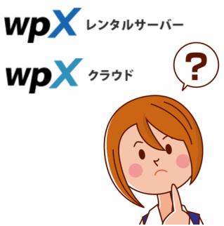 wpXレンタルサーバー と wpXクラウドはどこが違いうのか?