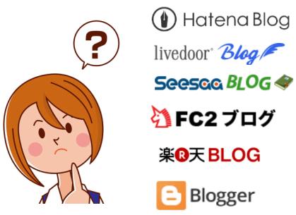 無料ブログについて考えている人