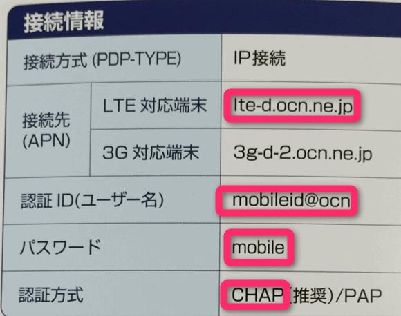 OCN モバイル ONE APN情報