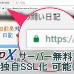 """""""ワンクリック""""で終了!WordPressブログの独自SSL化を無料で設定できたwpXサーバー"""
