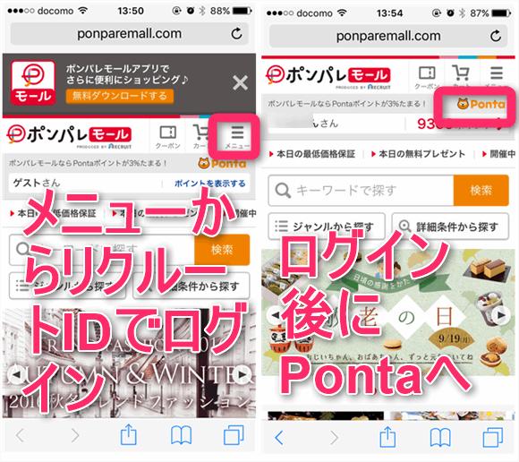 リクルートIDでログインしてPontaへ