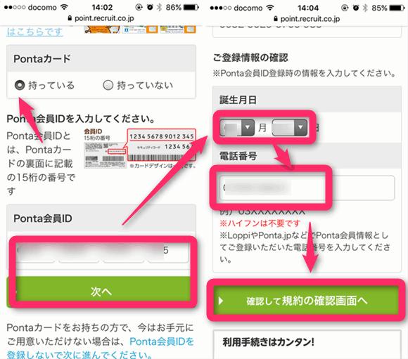 Ponta Web の登録