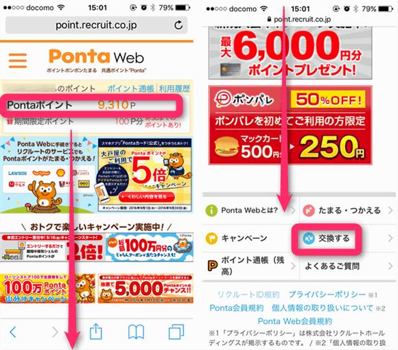 交換済みPontaポイントをdポイントへ交換する。