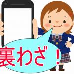 ポンタポイント増やしてdポイントに交換しドコモの携帯代を毎月1000円引きにする方法