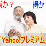 Yahoo!プレミアムのメリットって?ヤフオク以外を無理やり書き出してみた【2016年版】