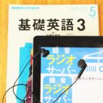 AndroidスマホでNHKラジオ「基礎英語」をタイマー録音する方法